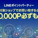 【LINEショッピング】『LINEポイントパーティー(2018年11月17日~19日)』開催!⇒終了しました!