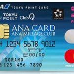 【ANA】『ANA TOKYU POINT ClubQ PASMO マスターカード』で貯めたポイントをANAマイルへ交換しました!