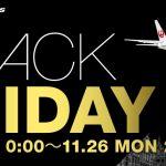 【JAL】Black Friday(2018年11月23日~26日)開催中!⇒終了しました!