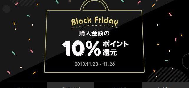 【LINEショッピング】『Black Friday(2018年11月23日~26日)』開催!⇒終了しました!
