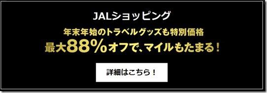 7 JALショッピング