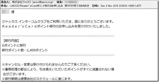 9.受付完了mail