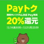 【LINE Pay】 『Payトク』LINE Pay残高20%バック!(2018年12月14日~31日)⇒終了しました!