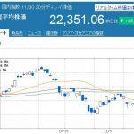 【株式投資】2018年11月5週の状況