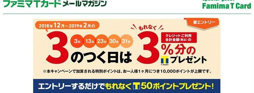 【ファミマTカード】3のつく日は3%分のポイント!エントリーでも50ポイントプレゼント!(要エントリー)