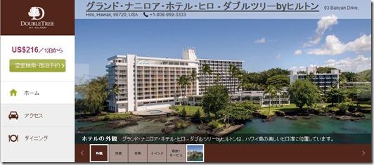 グランド・ナニロア・ホテル・ヒロ - ダブルツリーbyヒルトン