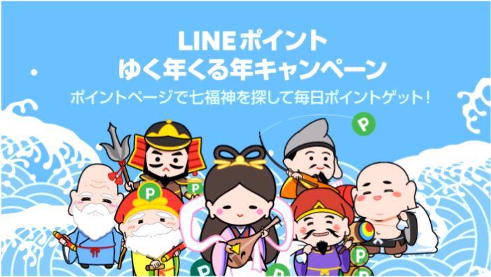【LINEポイント】『ゆく年くる年キャンペーン』(2018年12月26日~2019年1月6日)開催!⇒終了しました!