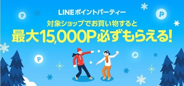 【LINEショッピング】『LINEポイントパーティー(2018年12月8日~10日)』開催!⇒終了しました!