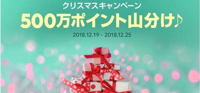 【LINEショッピング】『クリスマスキャンペーン(2018年12月19日~25日)』開催!⇒終了しました!