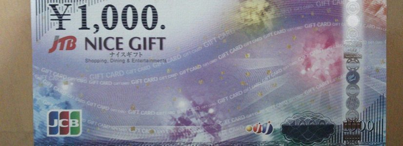 【Tポイント】期間固定ポイントで『JCBギフトカード』を購入!