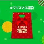 【LINE】クリスマス福袋 全キャンペーン横断ポイント祭開催中!