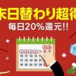 【LINEショッピング】『歳末日替わり超得祭(2018年12月1日~6日)』開催!⇒終了しました!