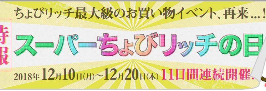【ちょびリッチ】スーパーちょびリッチの日(2018年12月10日~12月20日)開催!⇒終了しました!