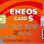 【クレジットカード】『ENEOSカード S』に新規入会しました!
