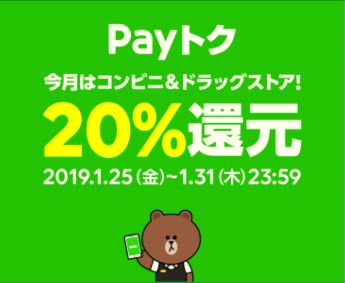 【LINE Pay】 『Payトク』LINE Pay残高20%バック!(2019年1月25日~31日)⇒終了しました!
