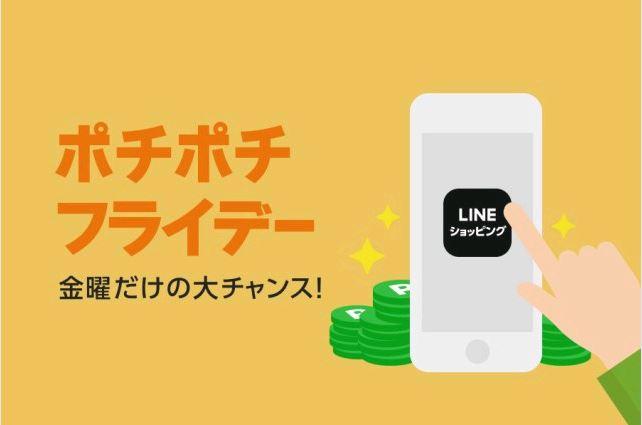 【LINEショッピング】『ポチポチフライデー(2019年1月11日)』開催!⇒終了しました!