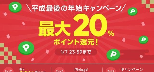 【LINEショッピング】『平成最後の年始キャンペーン(2019年1月1日~7日)』開催!⇒終了しました!