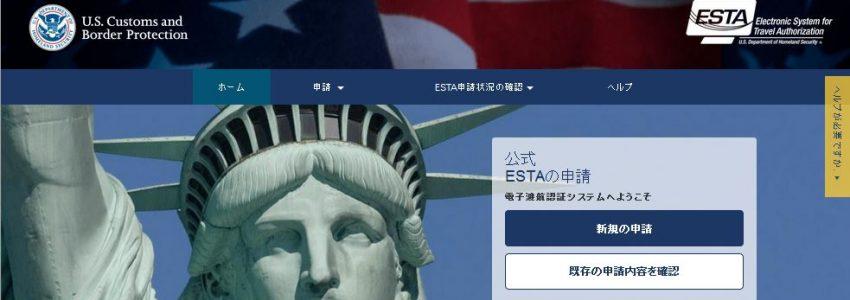 【ハワイ旅行準備】ESTA(電子渡航認証システム)申請をやってみた!(偽申請サイトに注意!)