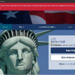 【ハワイ旅行準備】ESTA(電子渡航認証システム)が承認されました!