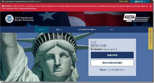 ESTA公式申請サイト
