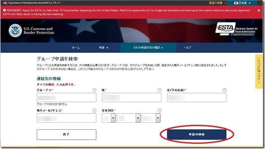 4 申請検索2