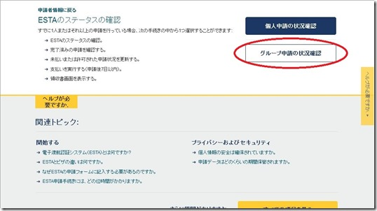 2 ESTA申請 グループ申請の状況確認