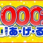 【Tポイント】『Tポイントアプリ』を開くだけで最大100万!合計1000万円分のTポイントが貰えるかも!⇒終了しました!
