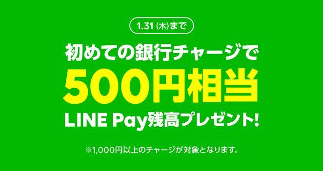 【LINE Pay】初めての銀行チャージ1,000円以上で、500円相当の残高が貰える!⇒終了しました!