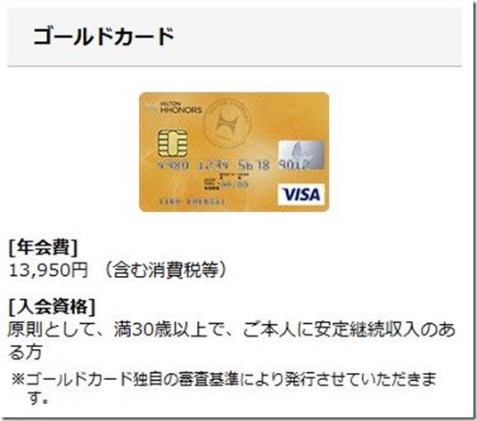 hilton visa gold 会費