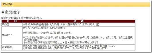 商品紹介JPG