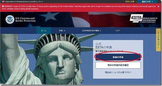 ESTA公式申請サイト スタート