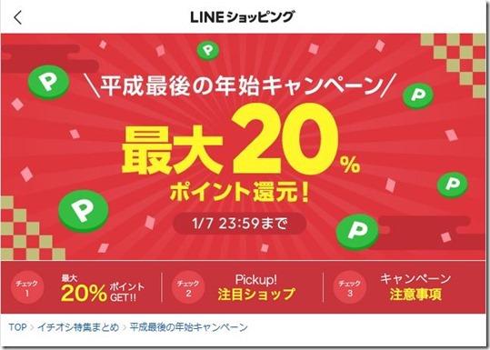平成最後の年始キャンペーン スタート1