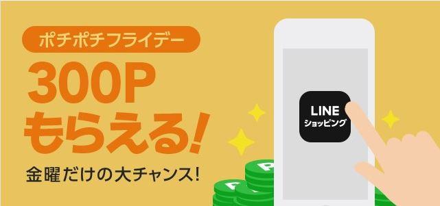 【LINEショッピング】『ポチポチフライデー(2019年2月22日)』開催!⇒終了しました!