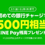 【LINE Pay】(第二弾)2019年2月も初めての銀行チャージ1,000円以上で、500円相当の残高が貰える!⇒終了しました!
