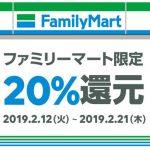 【LINE Pay】『ファミリーマート』限定!コード支払いで20%還元キャンペーン(2月12日(火)~2月21日(木))開催!⇒終了しました!