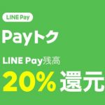【LINE Pay】 『Payトク』LINE Pay残高20%バック!(2019年2月22日~28日)⇒終了しました!