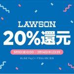 【LINE Pay】『ローソン』限定!コード支払いで20%還元キャンペーン(3月1日(金)~3月14日(木))開催!⇒終了しました!