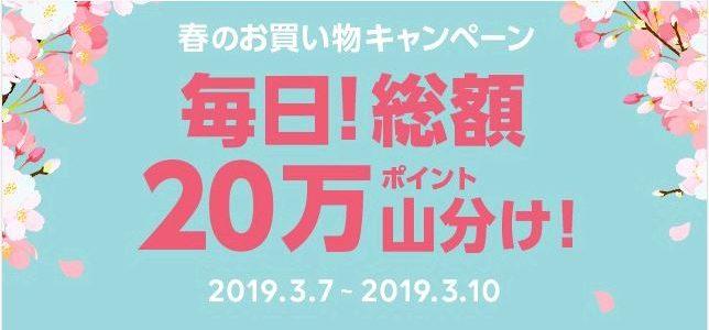 【LINEショッピング】春のお買い物キャンペーン(2019年3月7日(木)~3月10日(日))⇒終了しました!