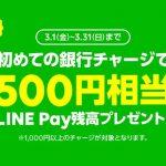 【LINE Pay】(第三弾)2019年3月も初めての銀行チャージ1,000円以上で、500円相当の残高が貰える!