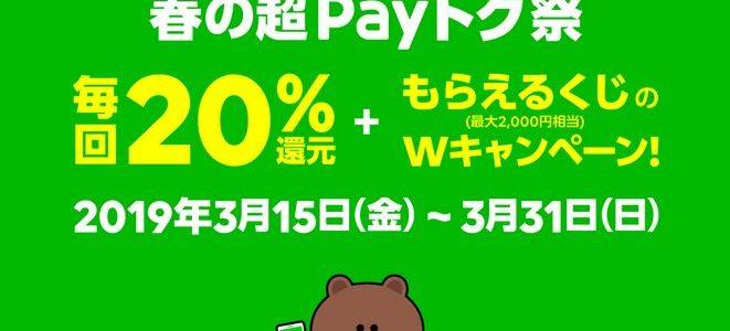 【LINE Pay】 『春の超Payトク祭!』が超お得です!参加しないのは大損です!⇒終了しました!