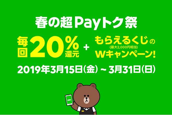 【LINE Pay】 『春の超Payトク祭!』毎回20%還元+もらえるくじのWキャンペーン(2019年3月15日~31日)開催中!⇒終了しました!
