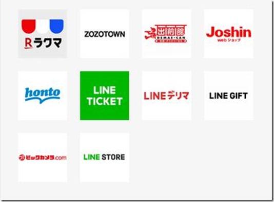 オンライン支払
