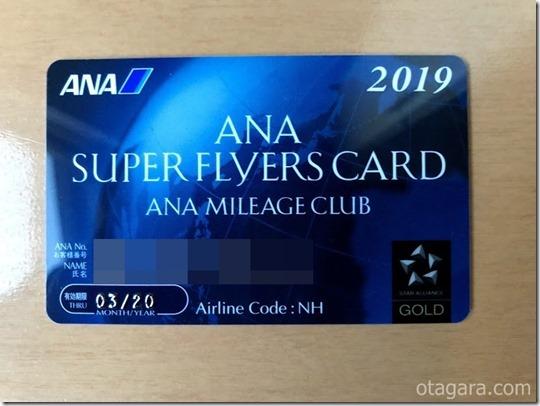 【ANA】2019年度用『SFCラウンジカード』到着!