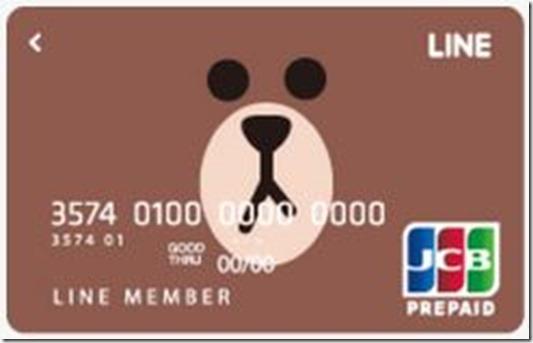 LINE Payカード支払