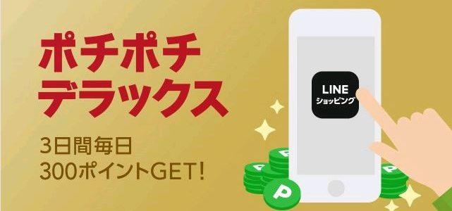 【LINEショッピング】ポチポチデラックス(2019年4月5日~4月7日)開催!⇒終了しました!