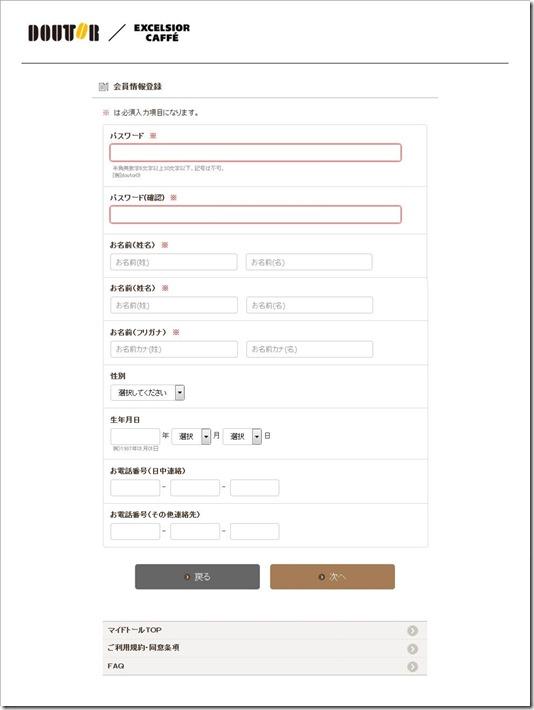 3.ドトール カード個人情報登録