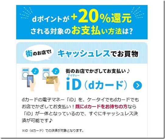 2.id 20パーセント還元