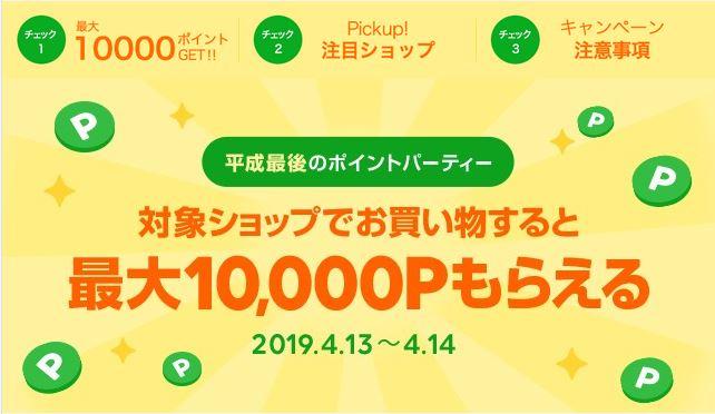【LINEショッピング】『平成最後のLINEポイントパーティー(2019年4月13日~14日)』開催!⇒終了しました!