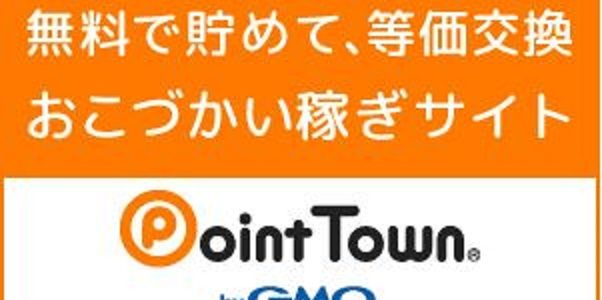 【共通ポイント】『ドトール』でのポイント獲得方針の変更!(その2『ポイントタウン』経由での『dカード』申し込み!)