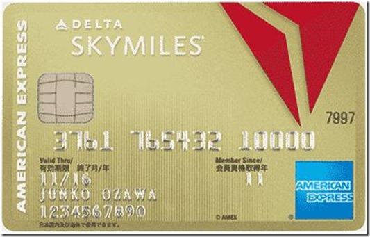 Delta AMEX Gold画像